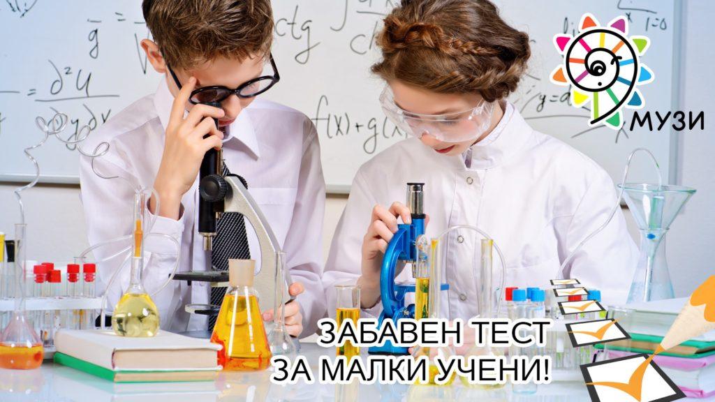 малки учени