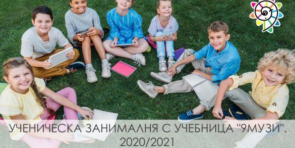 Ученическа занималня 2020/2021