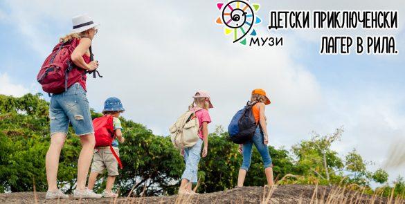 Детски приключенски лагер в Рила
